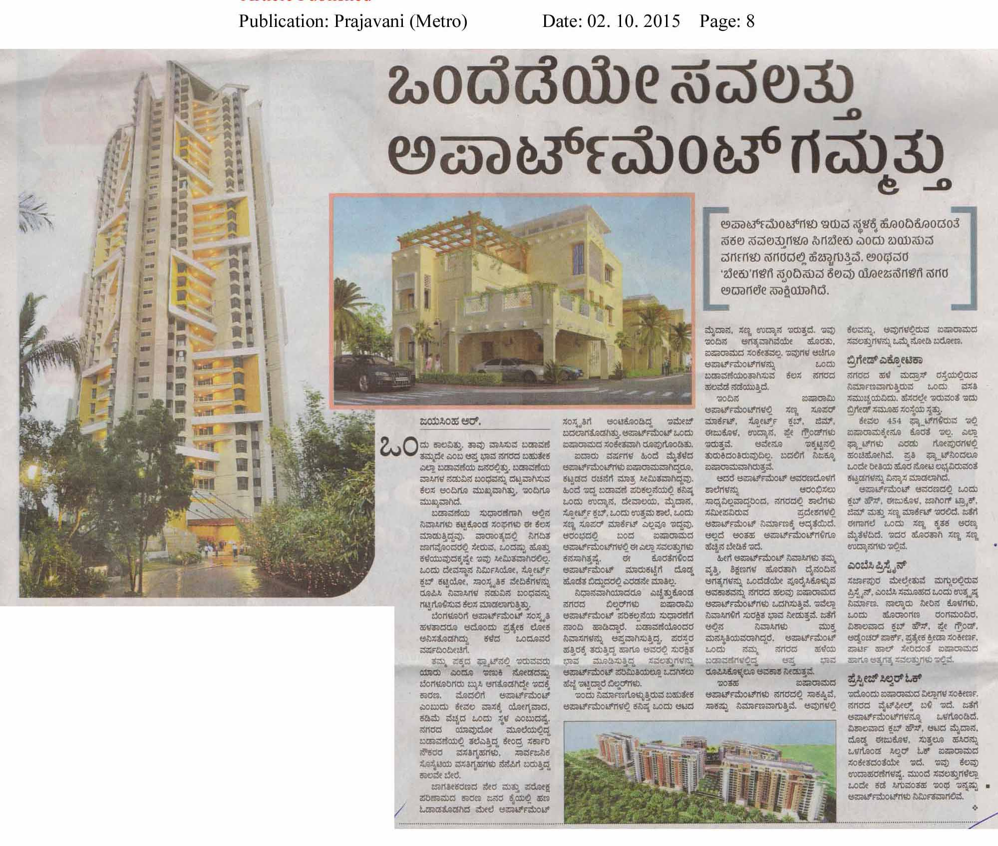 In apartments you get all the facilities in one place - Prajavani (Metro Bangalore)
