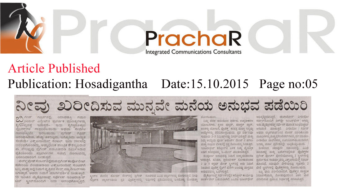 Before Buying the house have the experience - Hosadigantha
