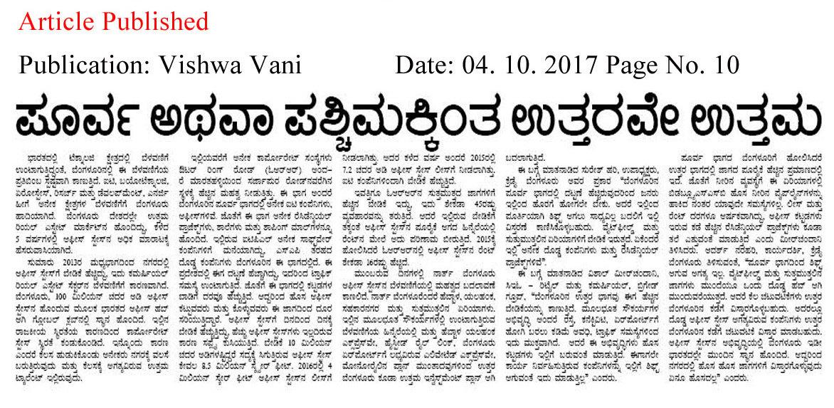 East nor West, North is the best—Vishwavani
