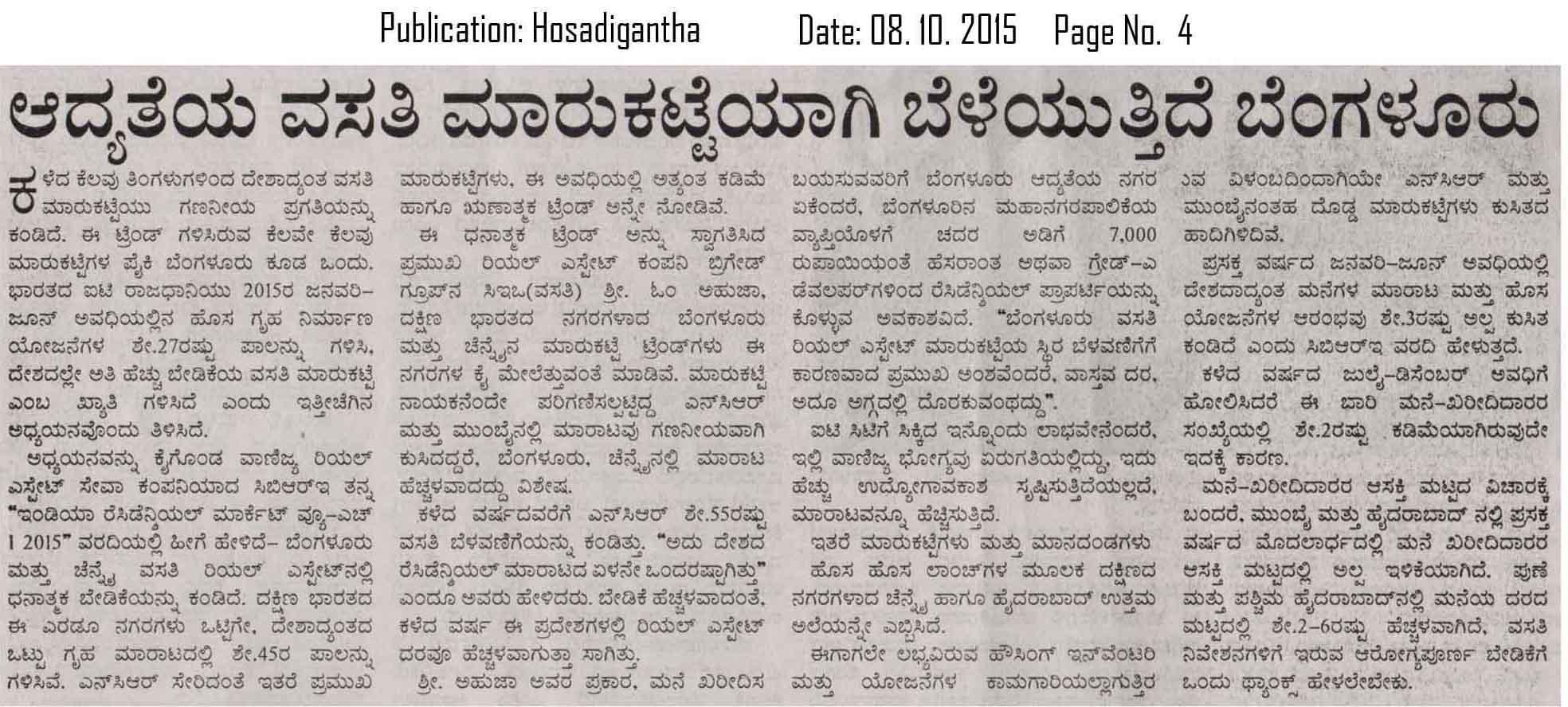Real estate demand increases in Bangalore - Hosadigantha