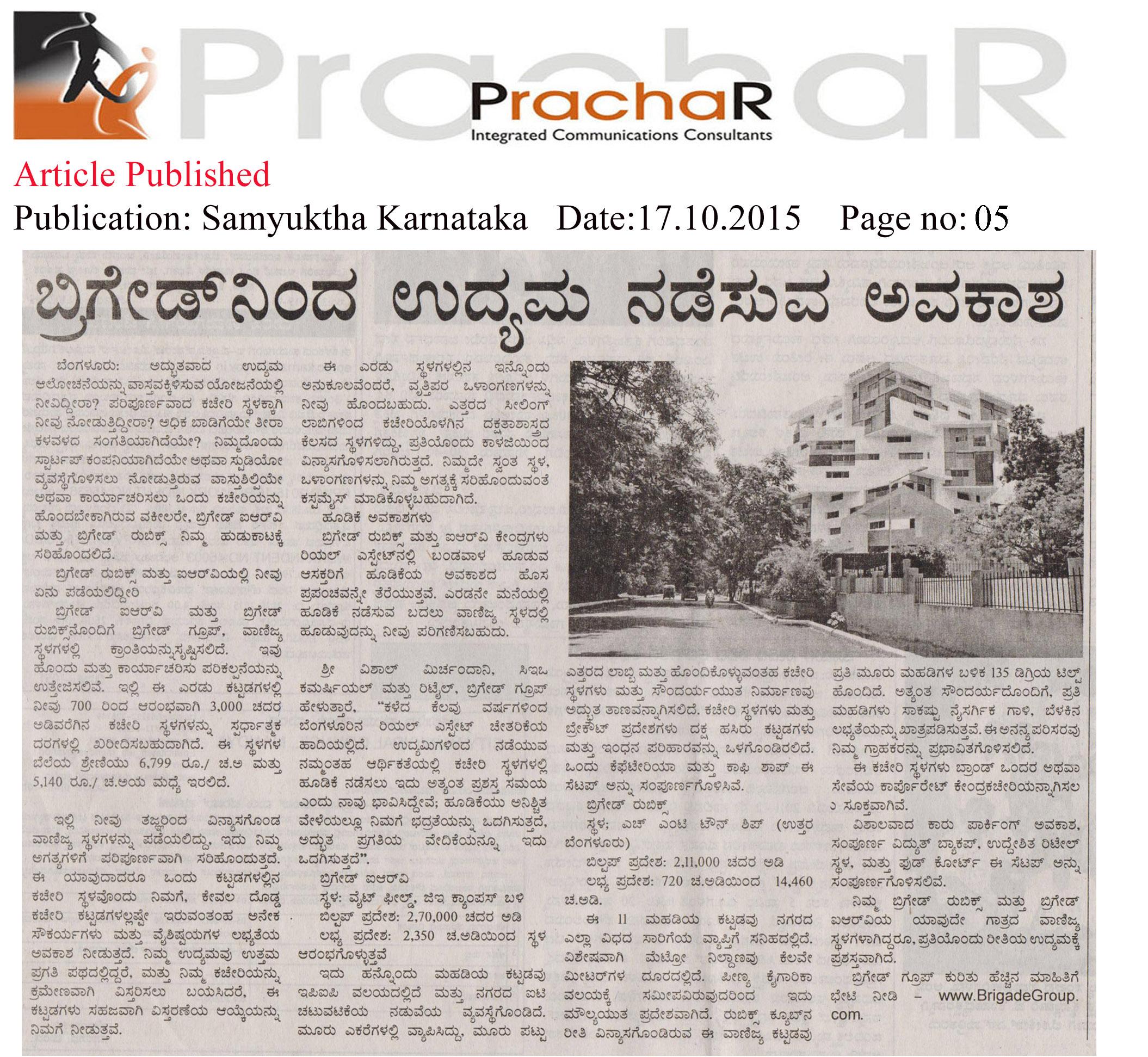 Small office space for Brigade - Samyuktha Karnataka